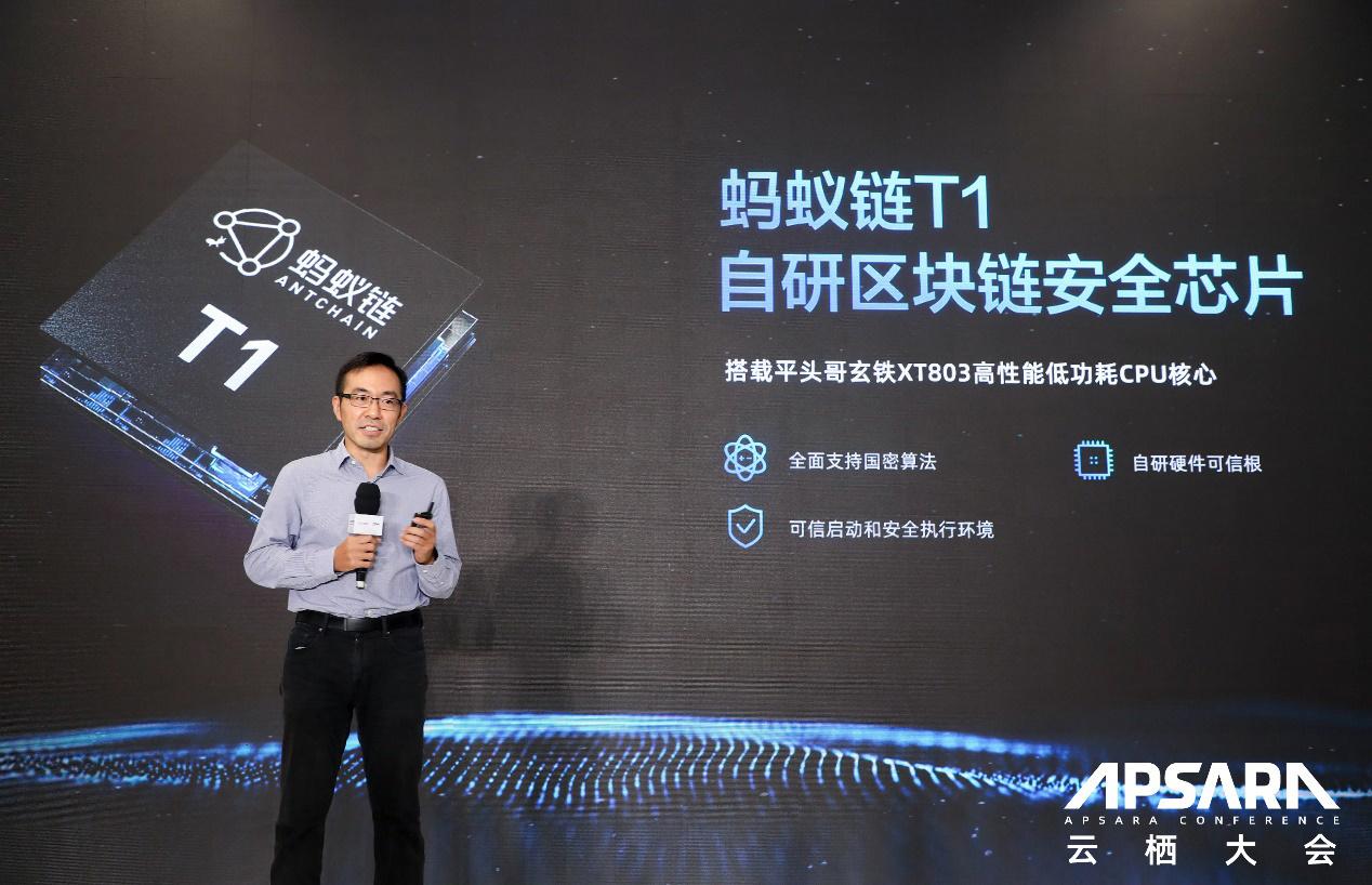 蚂蚁链发布首款自研区块链安全芯片T1 搭载平头