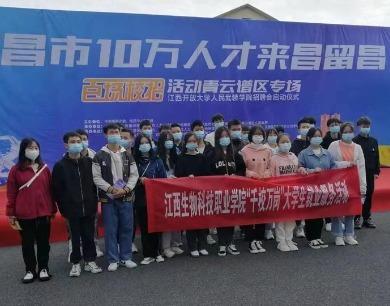 江西生物科技职业学院学生参加专场招聘会
