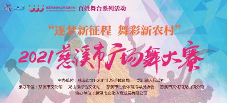 """""""舞""""比精彩!2021慈溪市广场舞大赛邀你围观~"""