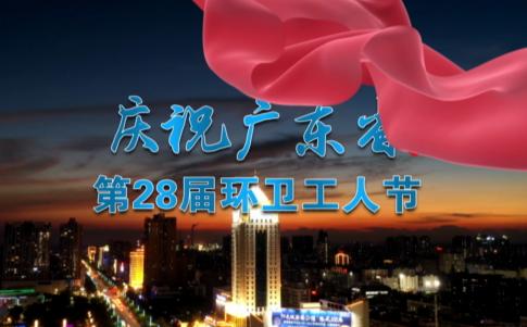 """2021年环卫工人节茂名宣传片《以""""诚""""铸城》"""