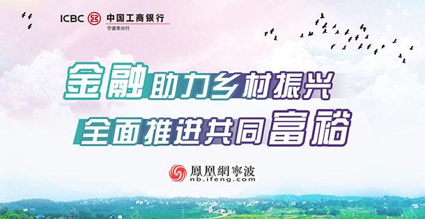 金融助力乡村振兴 全面推进共同富裕 - 中国工商银行宁波分行