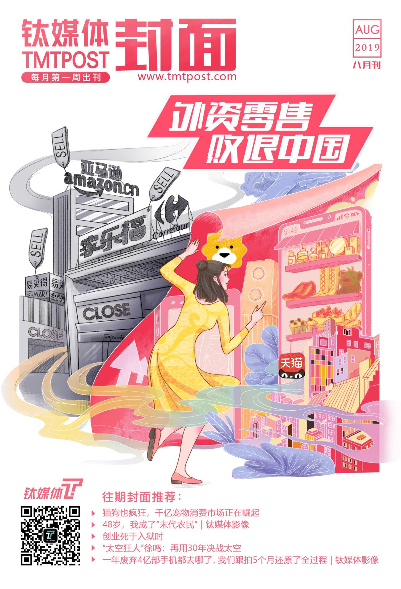 外资零售败退中国| 钛媒体封面·八月刊
