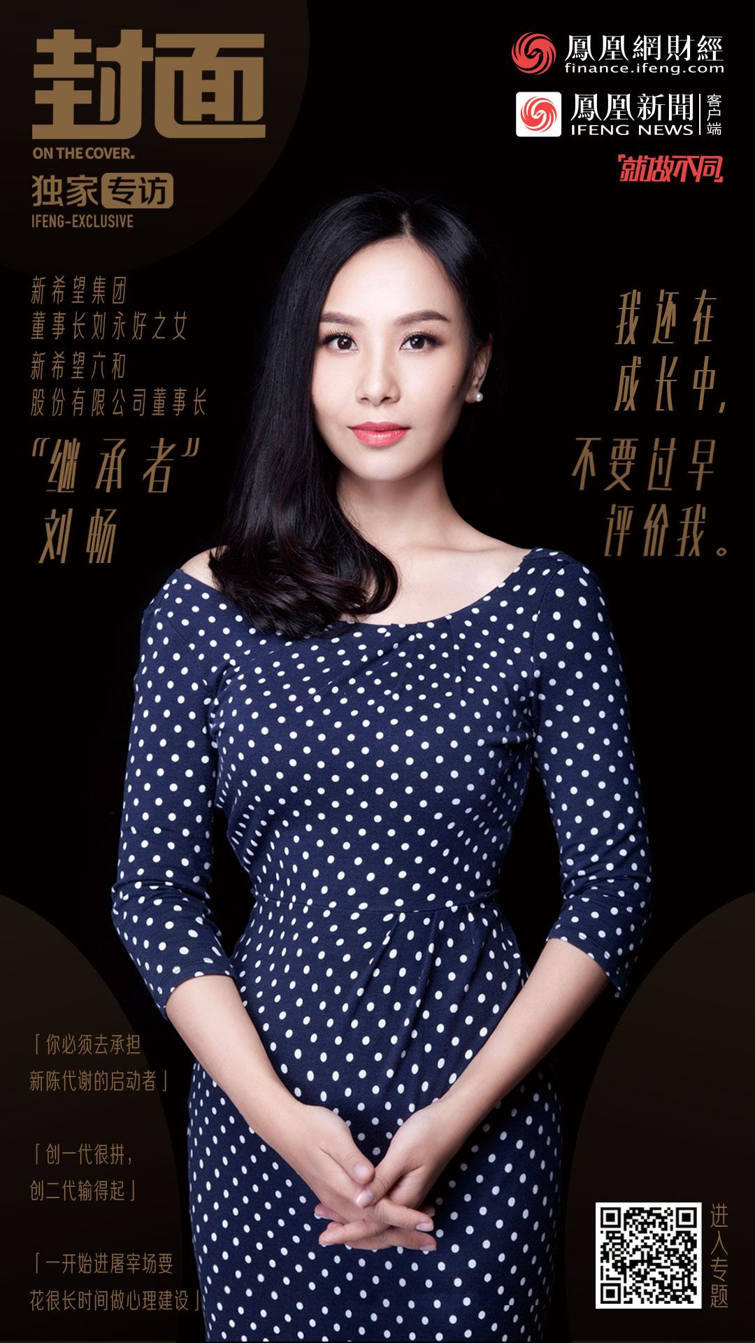 """独家  """"80后继承者""""刘畅:父亲刘永好对我最大的帮助就是问得少"""