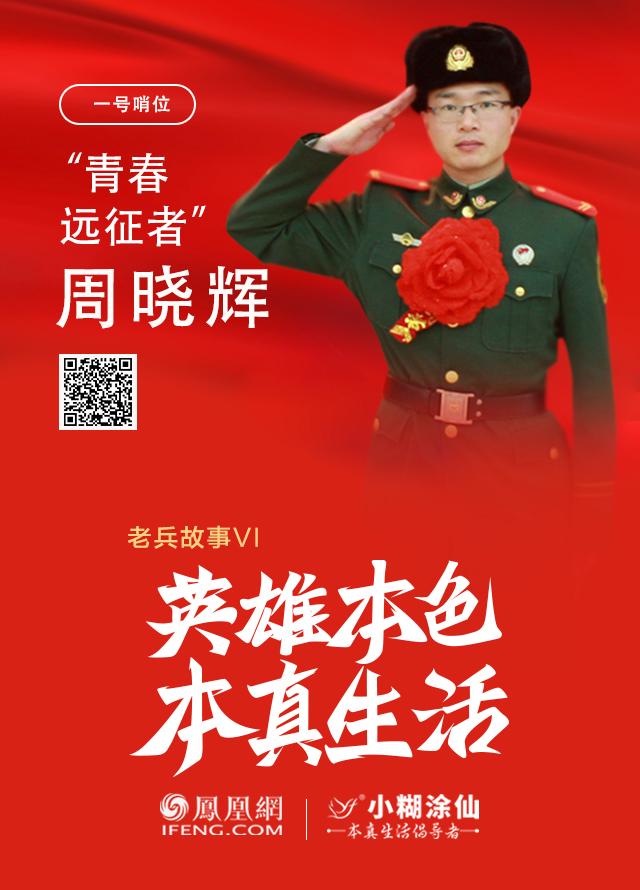 """青春远征者周晓辉:离开军营在""""一号哨位""""继续站岗"""