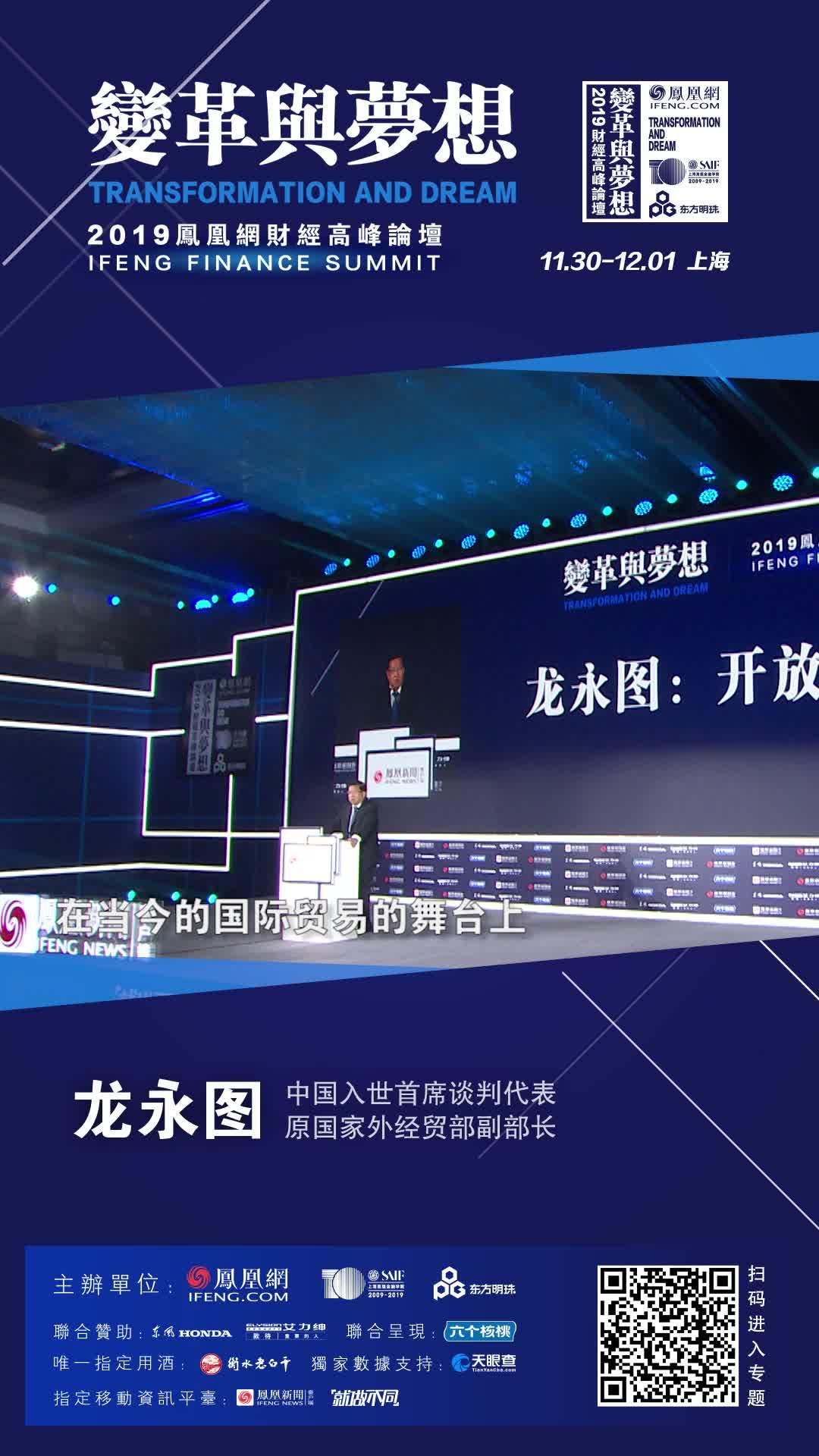 龙永图:在当今国际市场上,谁进口多谁就是老大
