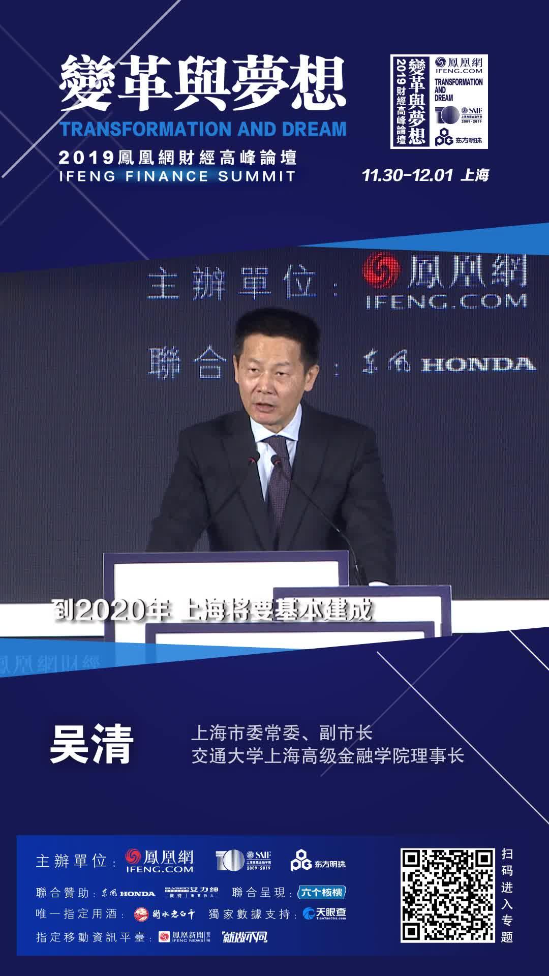 吴清:2020年上海将基本建成与现阶段相匹配的国际金融中心
