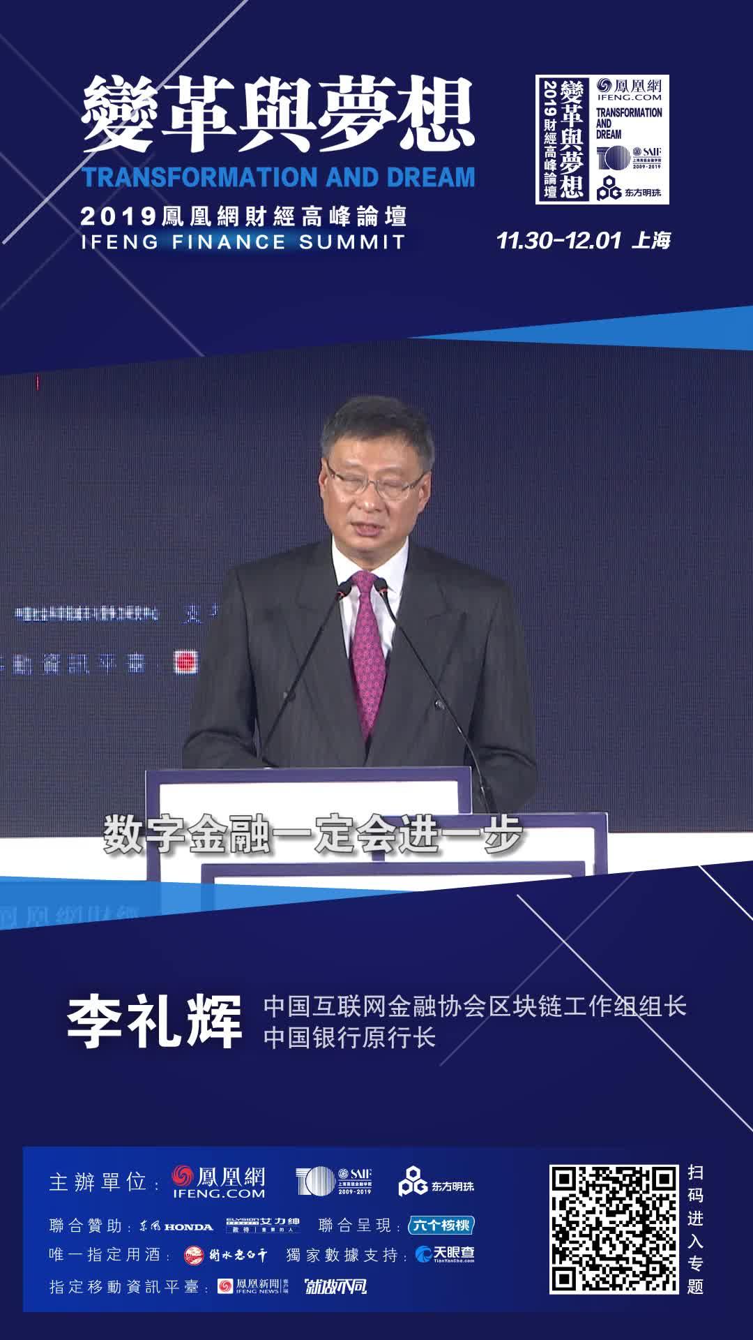 李礼辉:数字金融会进一步强化金融的全球化