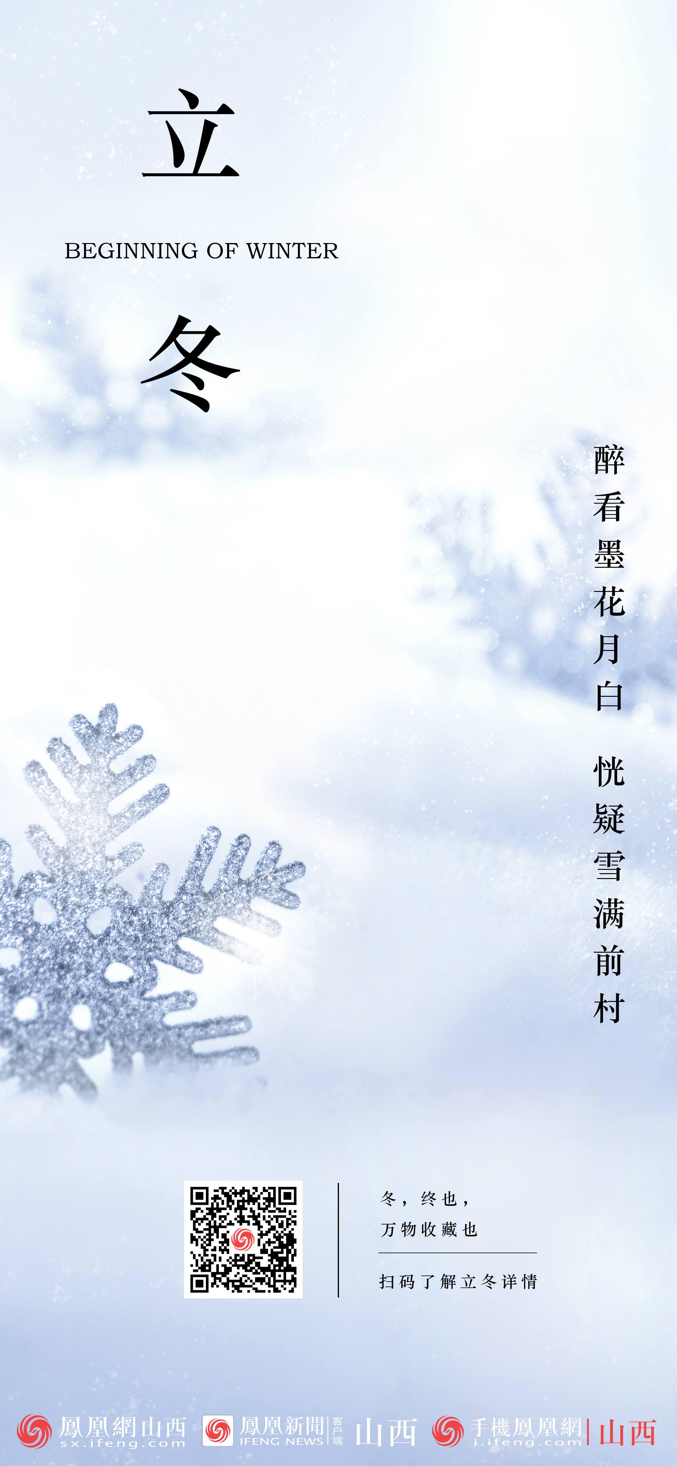 知晋,捕捉身边的节气(三)