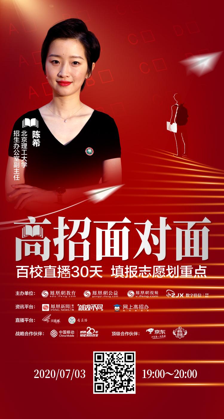 北京理工大学:全面实施SPACE+X计划,工程专业位列全球ESI前1‰