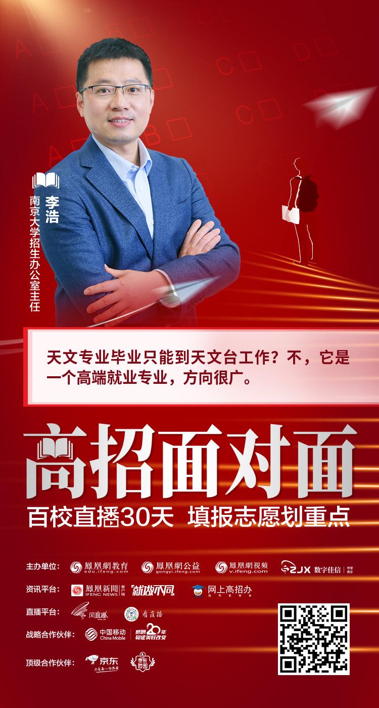 南京大学:今年扩招50人 揭秘乔英子的真爱天文系 | 高招面对面