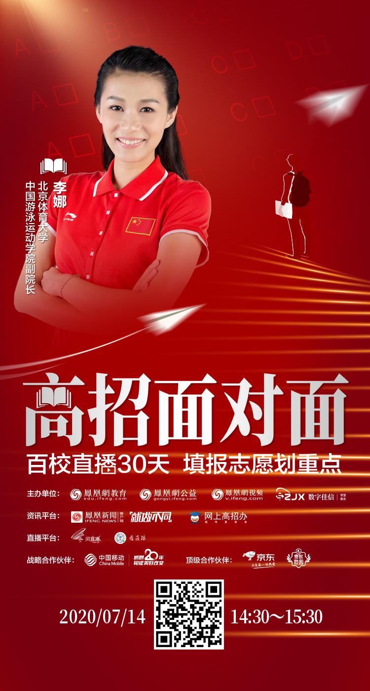 北京体育大学:本硕贯通化培养一流体育人才 播音主持专业考生文化成绩需达一本线