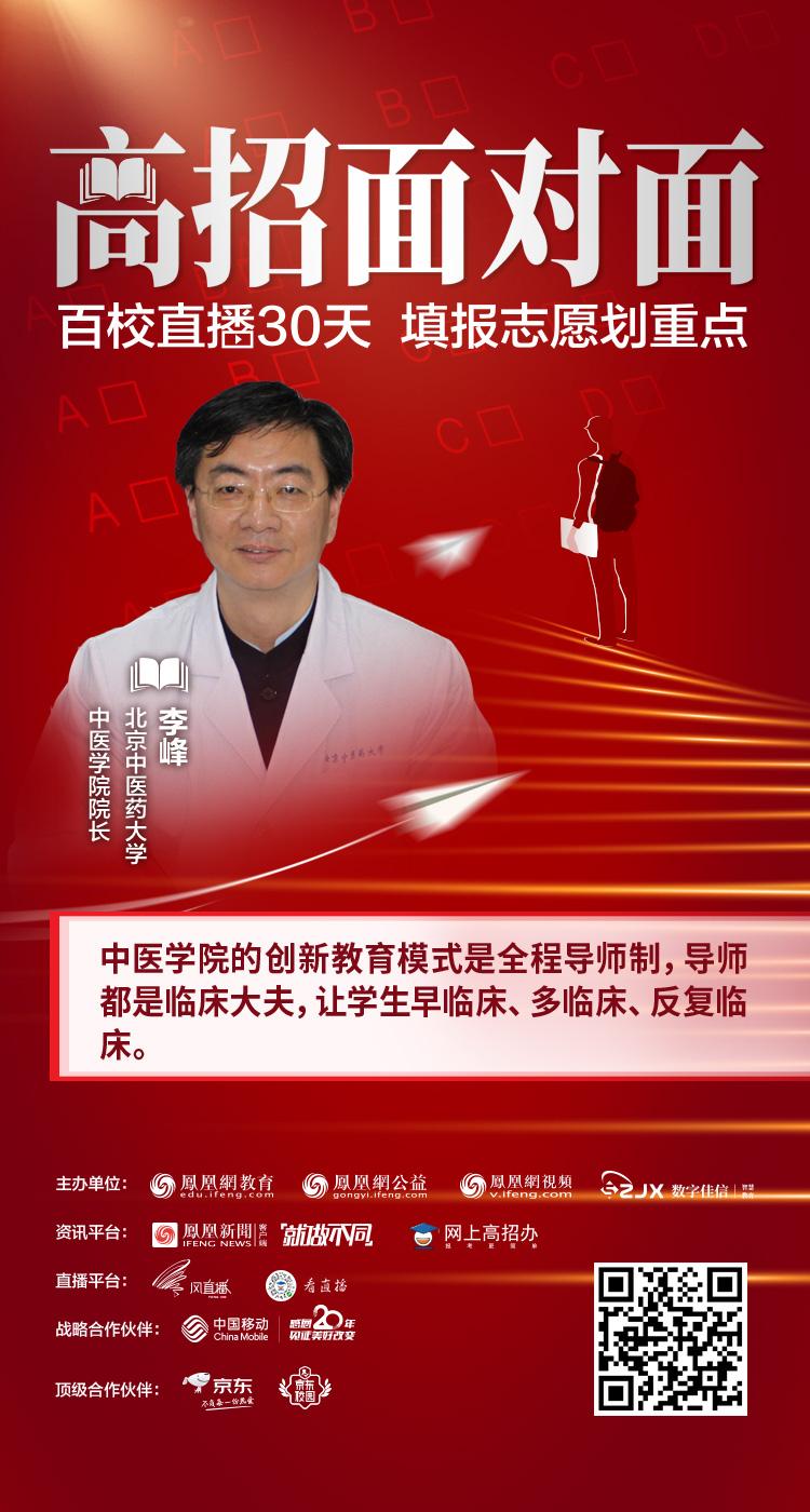 北京中医药大学:新增3个本科特色专业 本科就业率超过97%