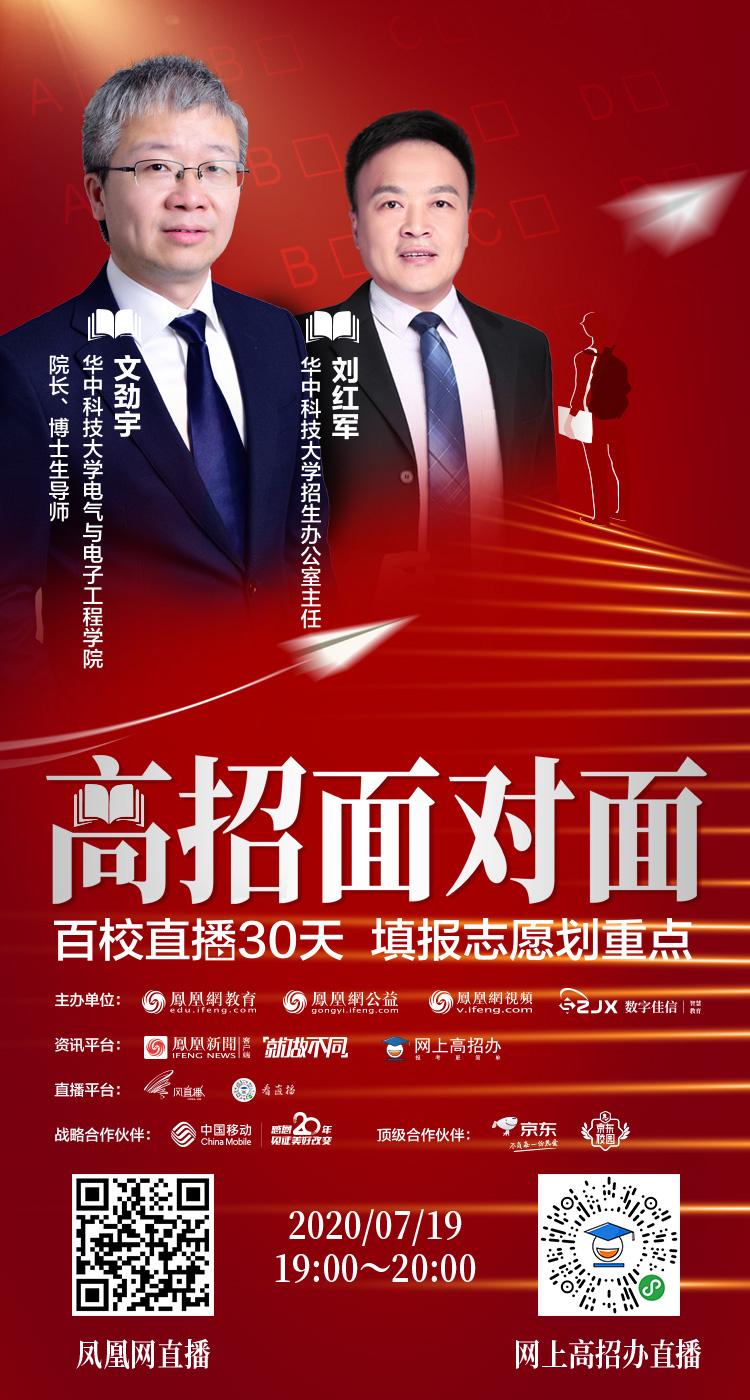 华中科技大学:新推出本硕博衔接培养高考招生