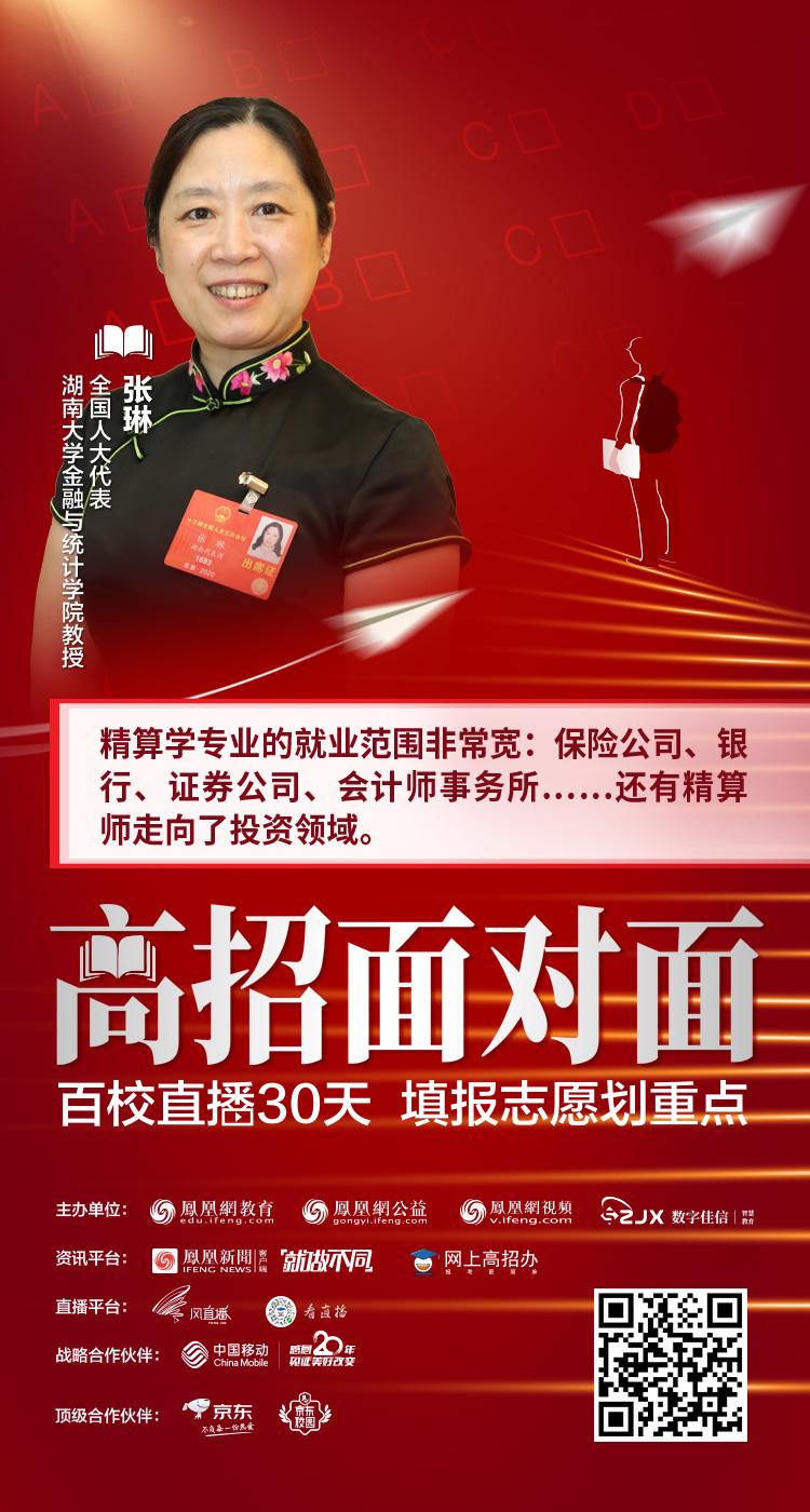 湖南大学:百年学府与时俱进 拥有国际一流精算专业