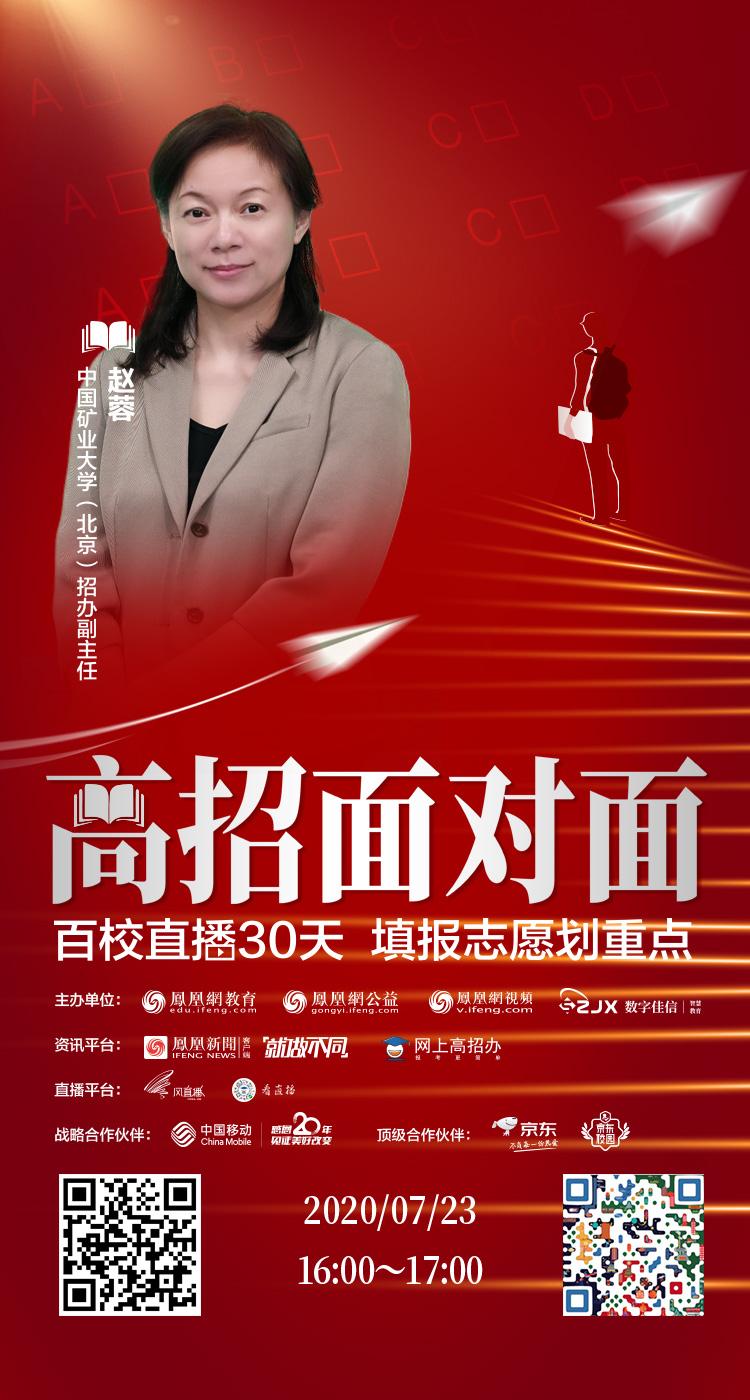 中国矿业大学(北京):研究型本科教育体系,培养能源工业精英人才