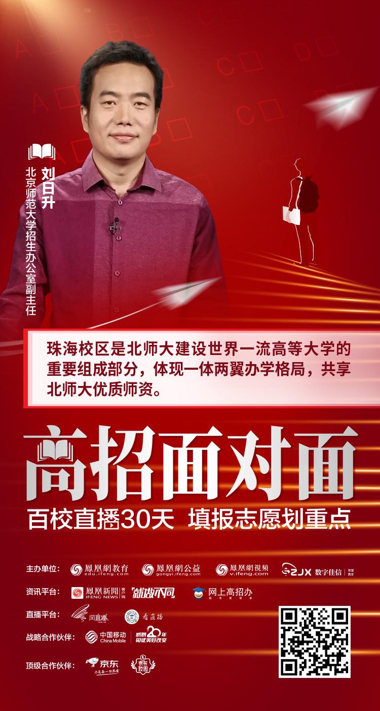 """北京师范大学:北京、珠海校区""""一体两翼"""" 首设志远计划精准教育扶贫"""