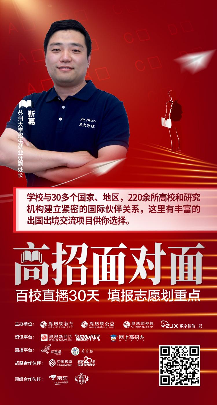 苏州大学:立足新工科培养理念 近七成毕业生在江苏就业