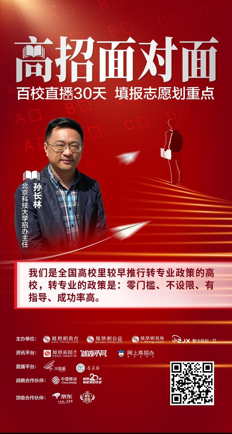北京科技大学:五大人才培养精英计划  给学生更多专业选择权