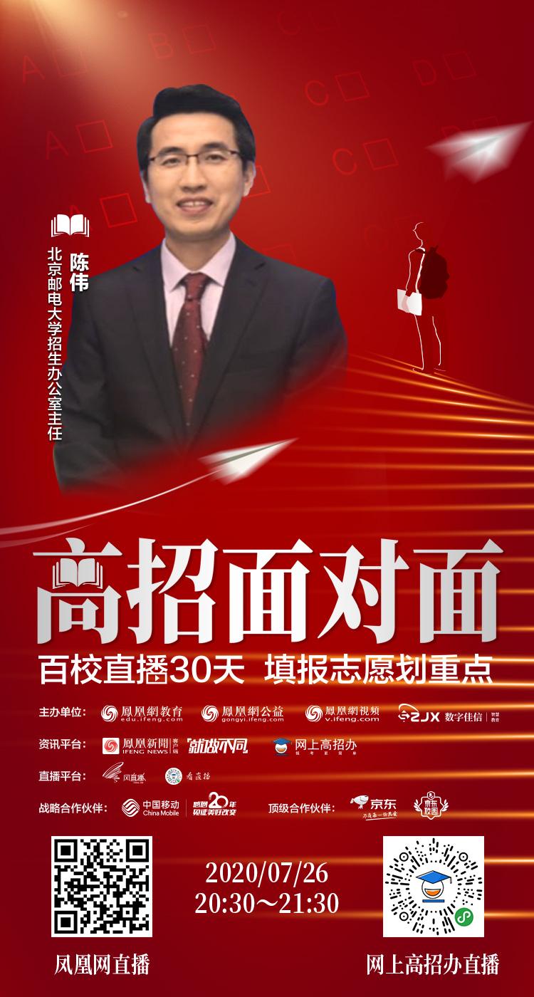 北京邮电大学:设有三个中外合作办学专业,本科就业率达99%