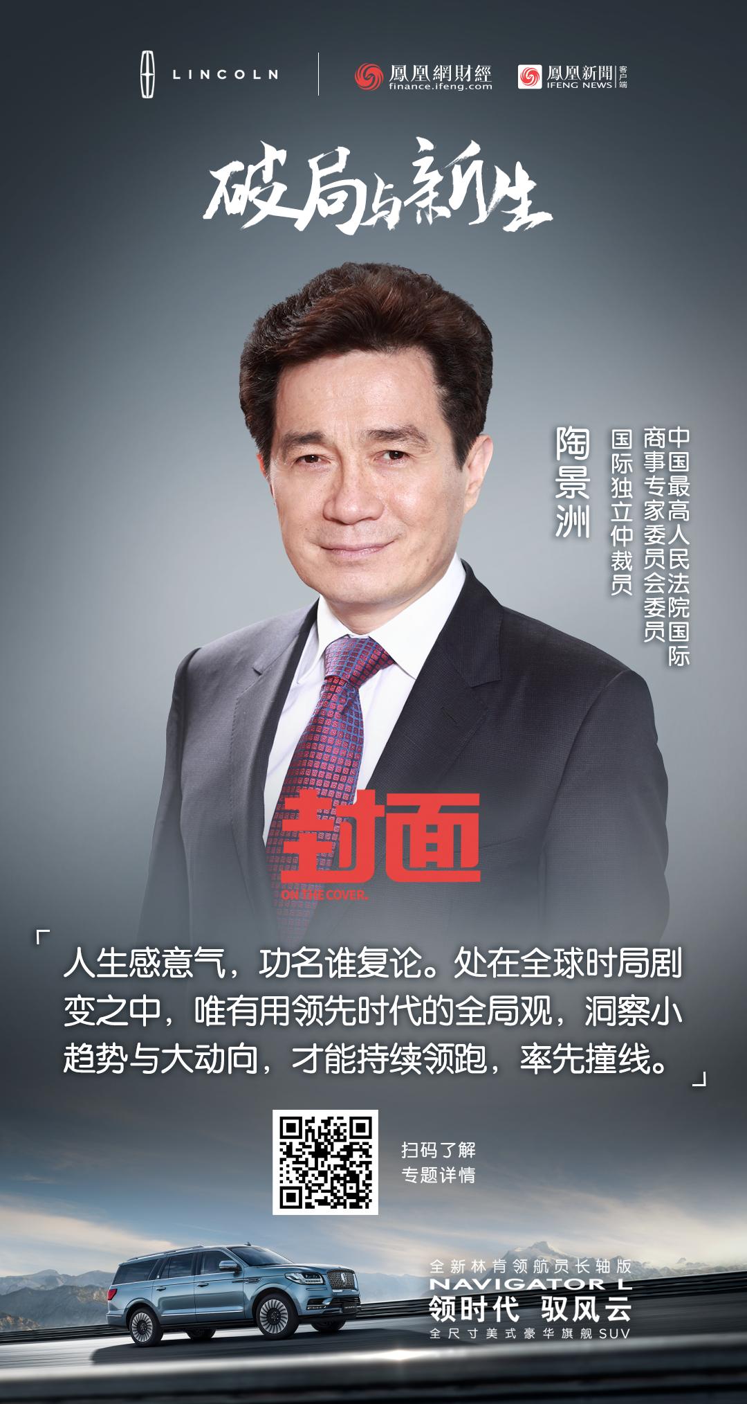 陶景洲:从商务律师到独立仲裁员 用法律实务报国