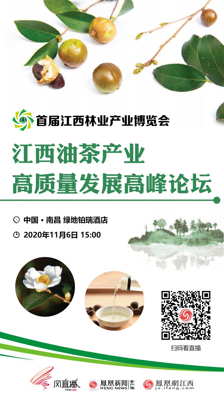 江西油茶产业高质量发展高峰论坛直播,请扫码观看