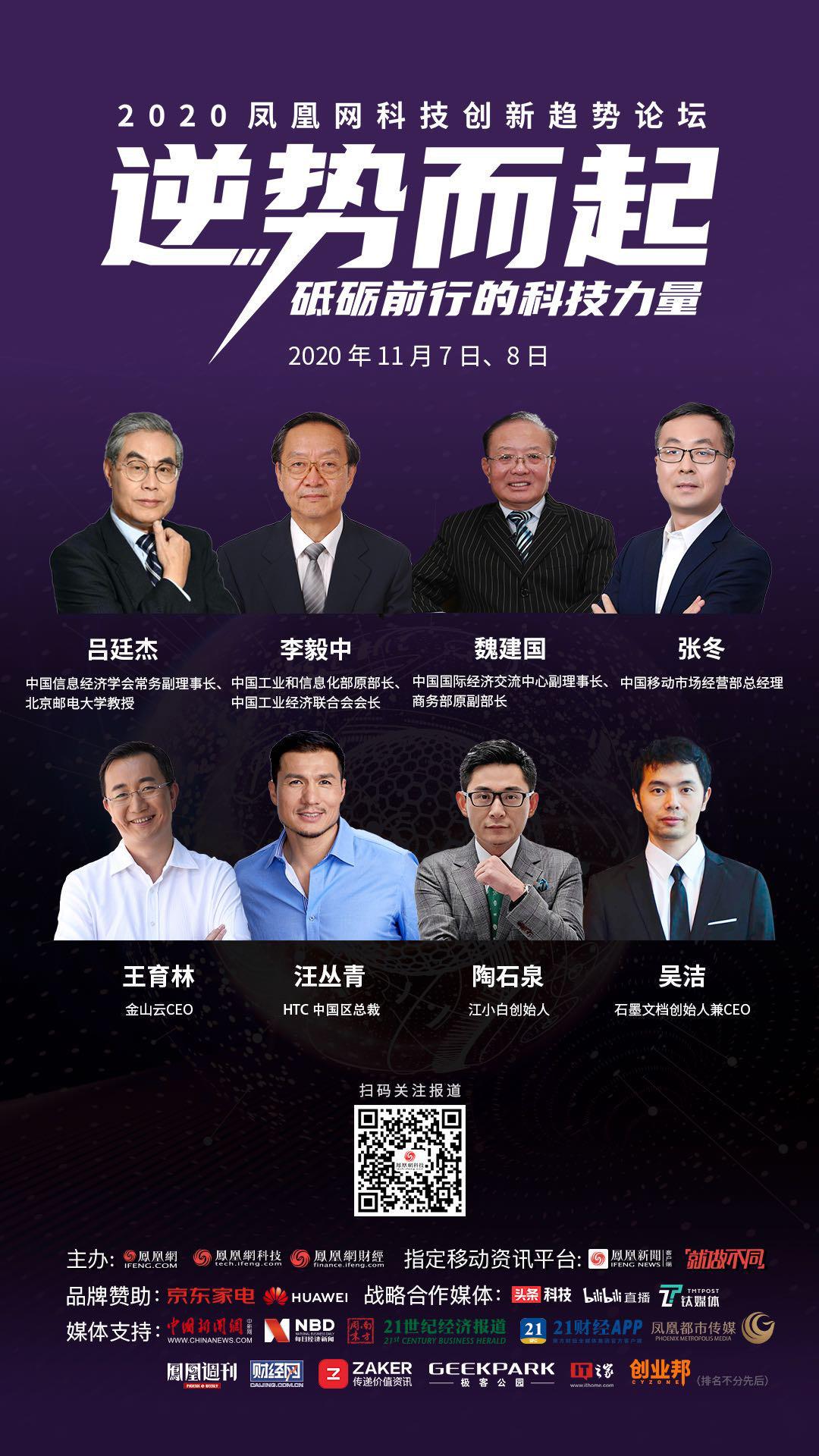 工信部原部长李毅中:应支持华为建立芯片产线