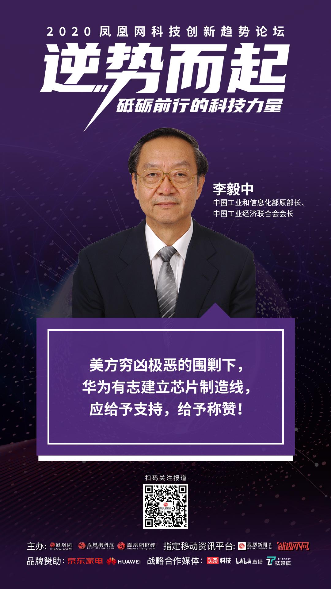 李毅中 中国工业和信息化部原部长、中国工业经济联合会会长