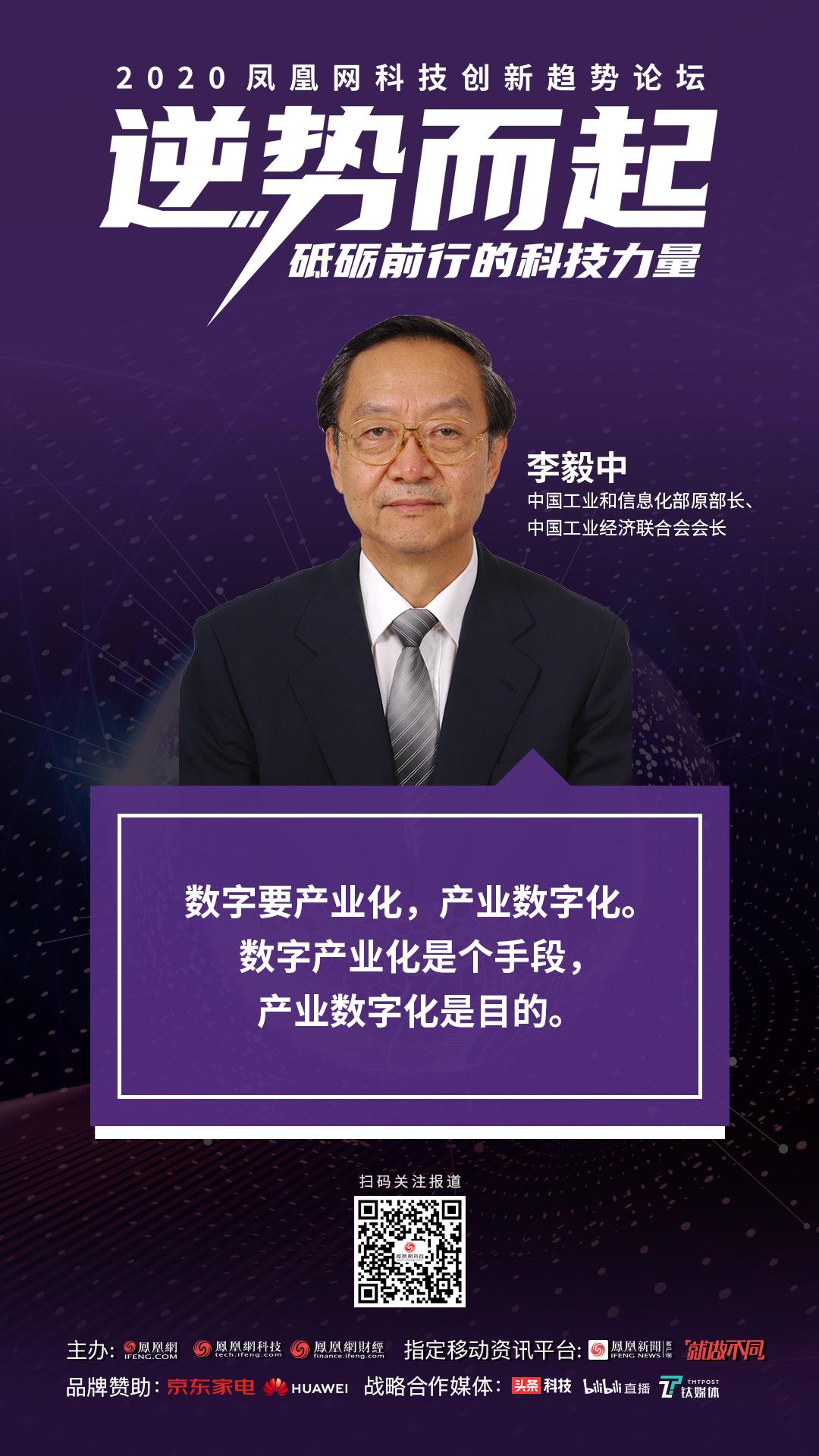 工信部原部长李毅中:应持续推进数字产业化和产业数字化