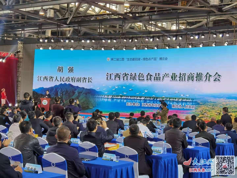 江西绿色食品招商推介会举行 现场签约总额超200亿元