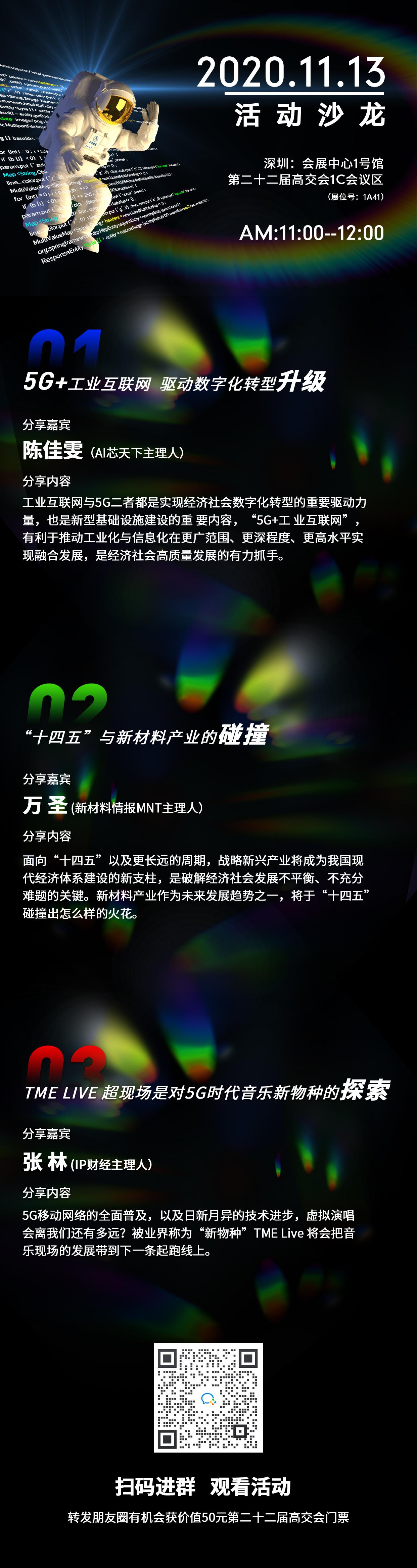 【预告】11月13日高交会1号馆活动沙龙
