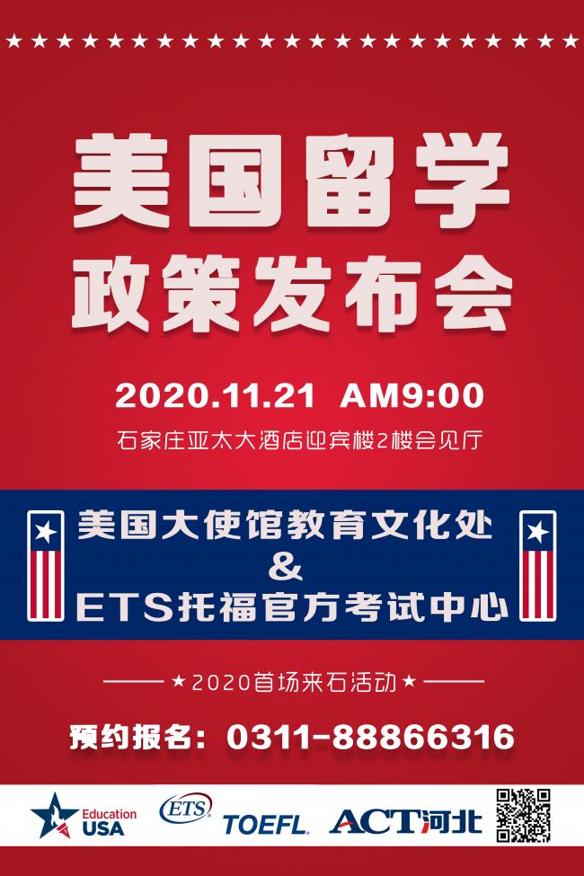 ACT河北联袂美国大使馆 详解2021年赴美留学新政策