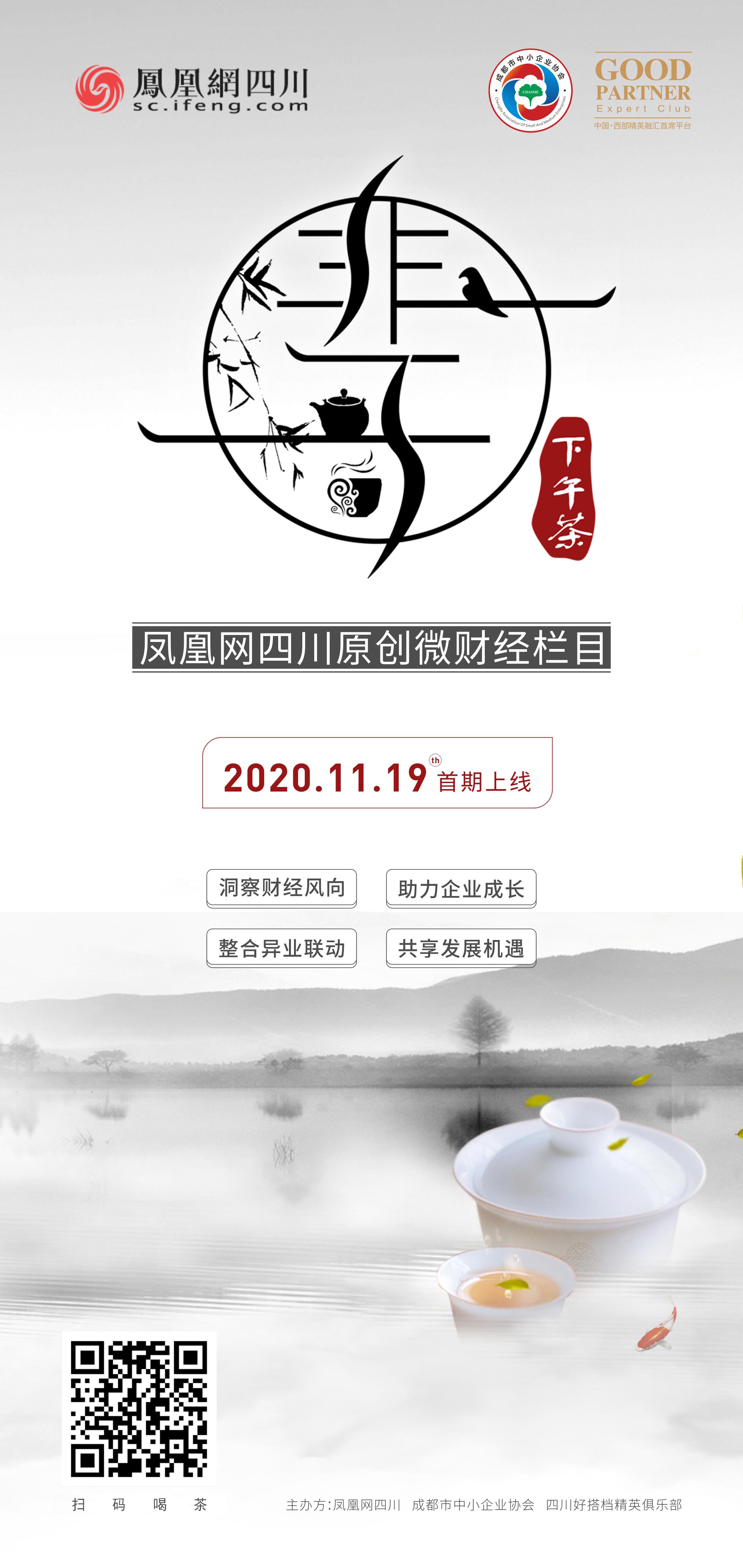 以茶会友共话财商 凤凰网四川微财经栏目《非哥下午茶》11月19日上线