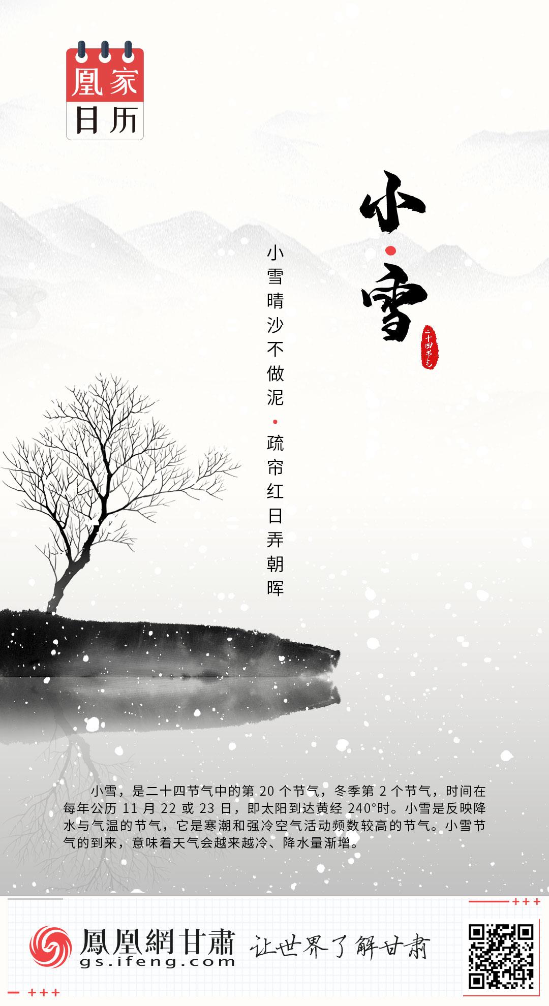 凰家日历丨小雪