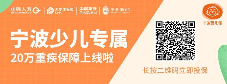 """宁波少儿专属定制的重疾保障计划""""宁波惠儿保""""正式发布"""