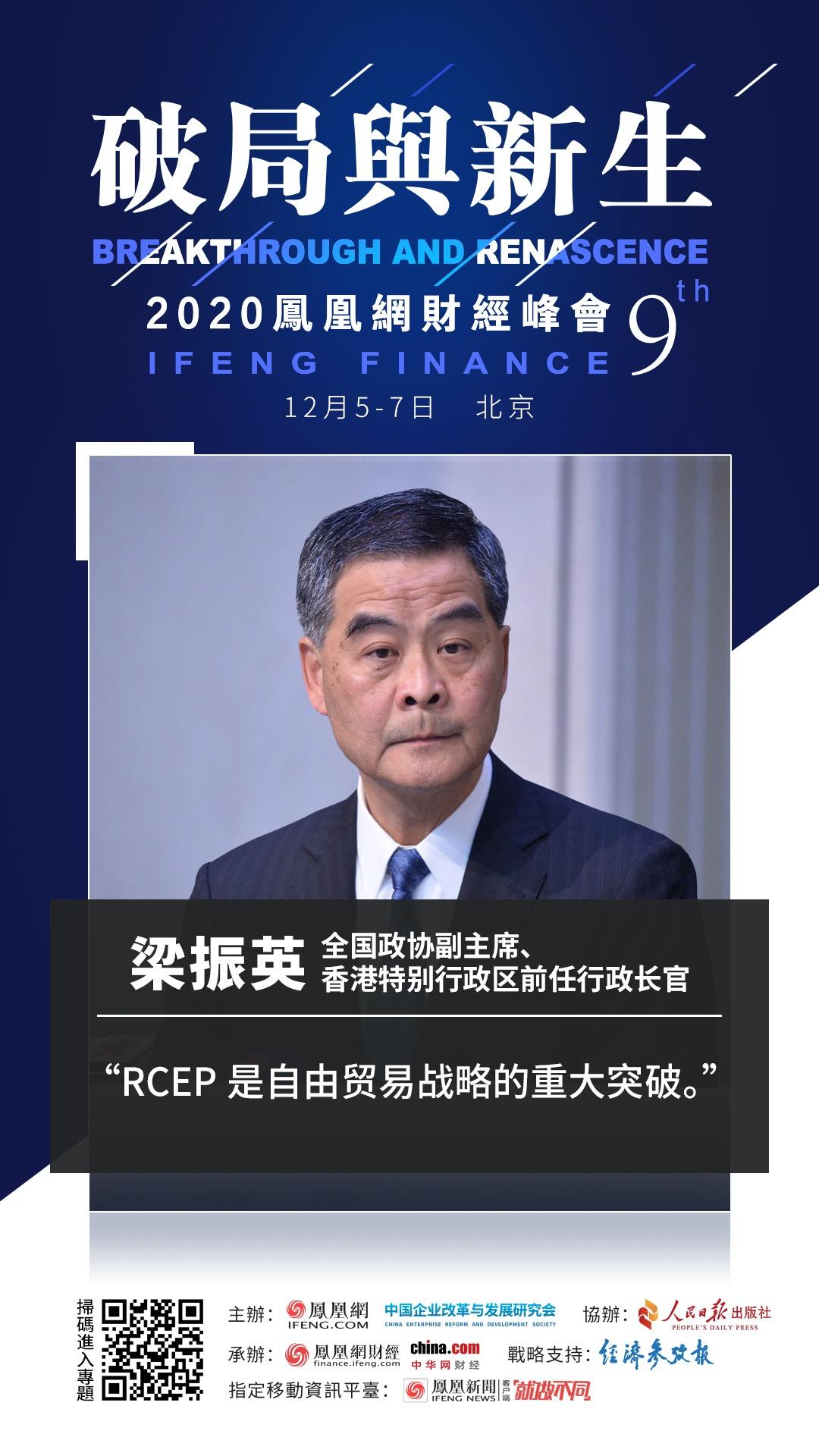 梁振英凤凰财经峰会演讲:RCEP是自由贸易战略的重大突破