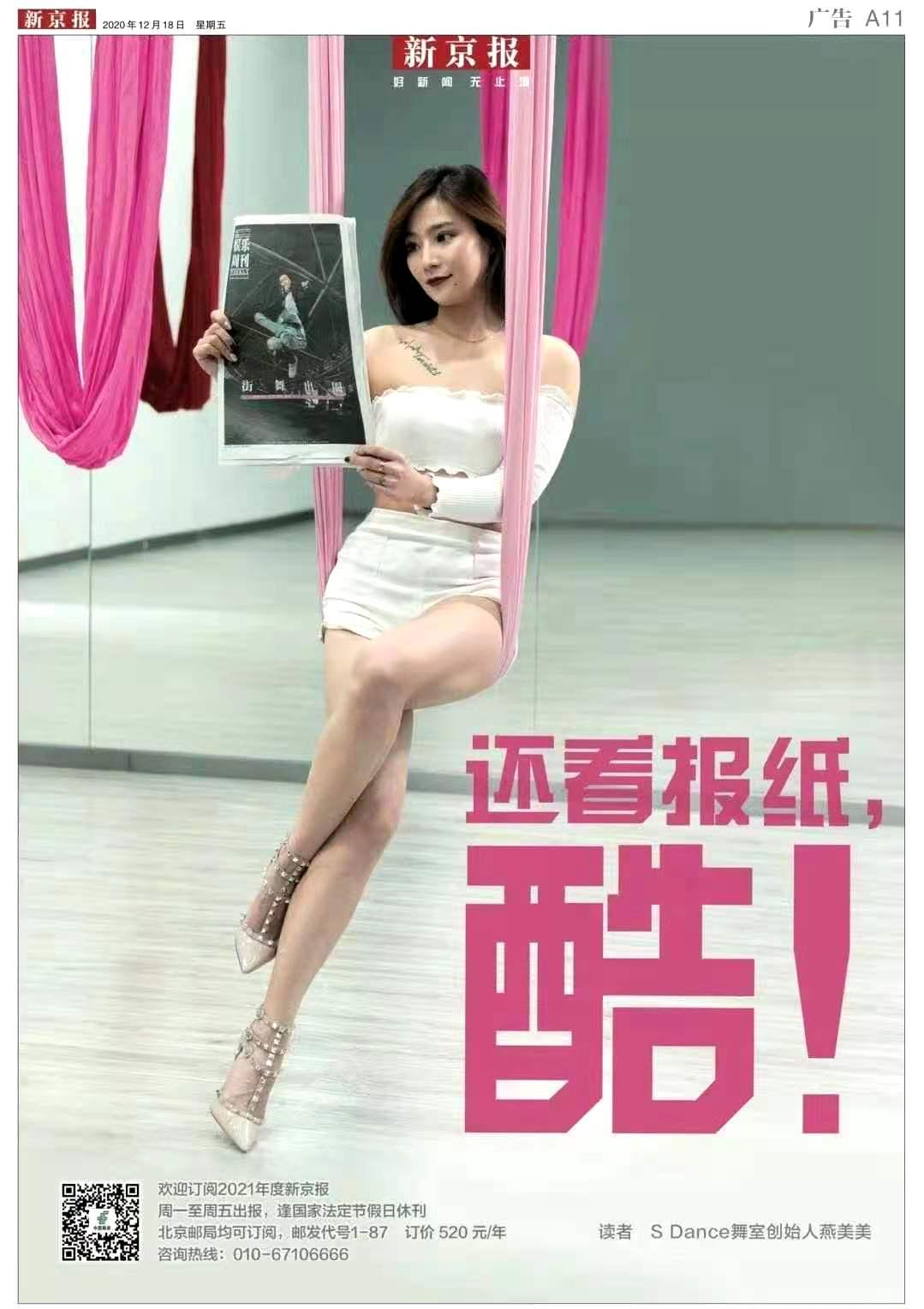 《新京报》征订广告