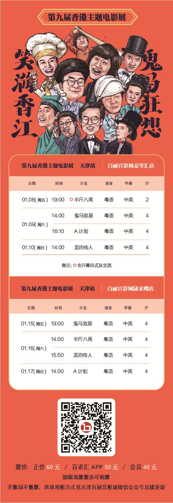 第九届香港影展天津站开幕 四部经典作品进行展映