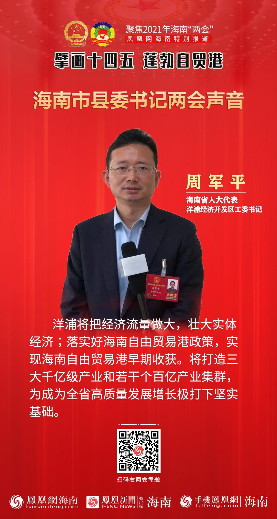 2021海南两会手机海报│洋浦工委书记周军平:将打造三大千亿级产业和若干个百亿产业集群
