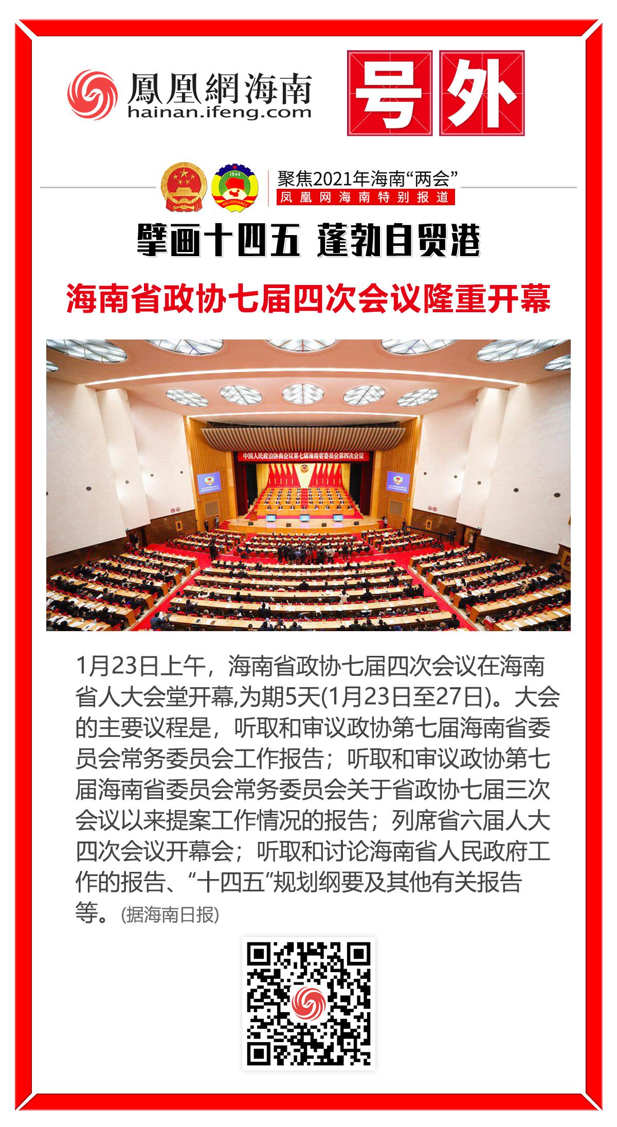 海南省政协七届四次会议隆重开幕