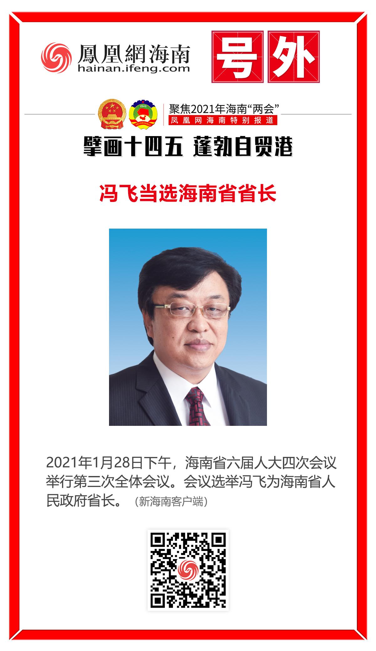冯飞当选海南省省长