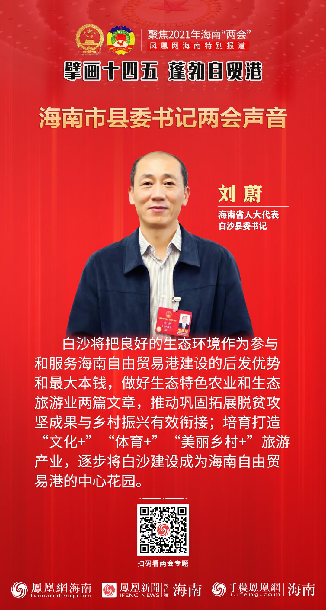 2021海南两会手机海报│白沙县委书记刘蔚:将白沙建设成为海南自贸港的中心花园