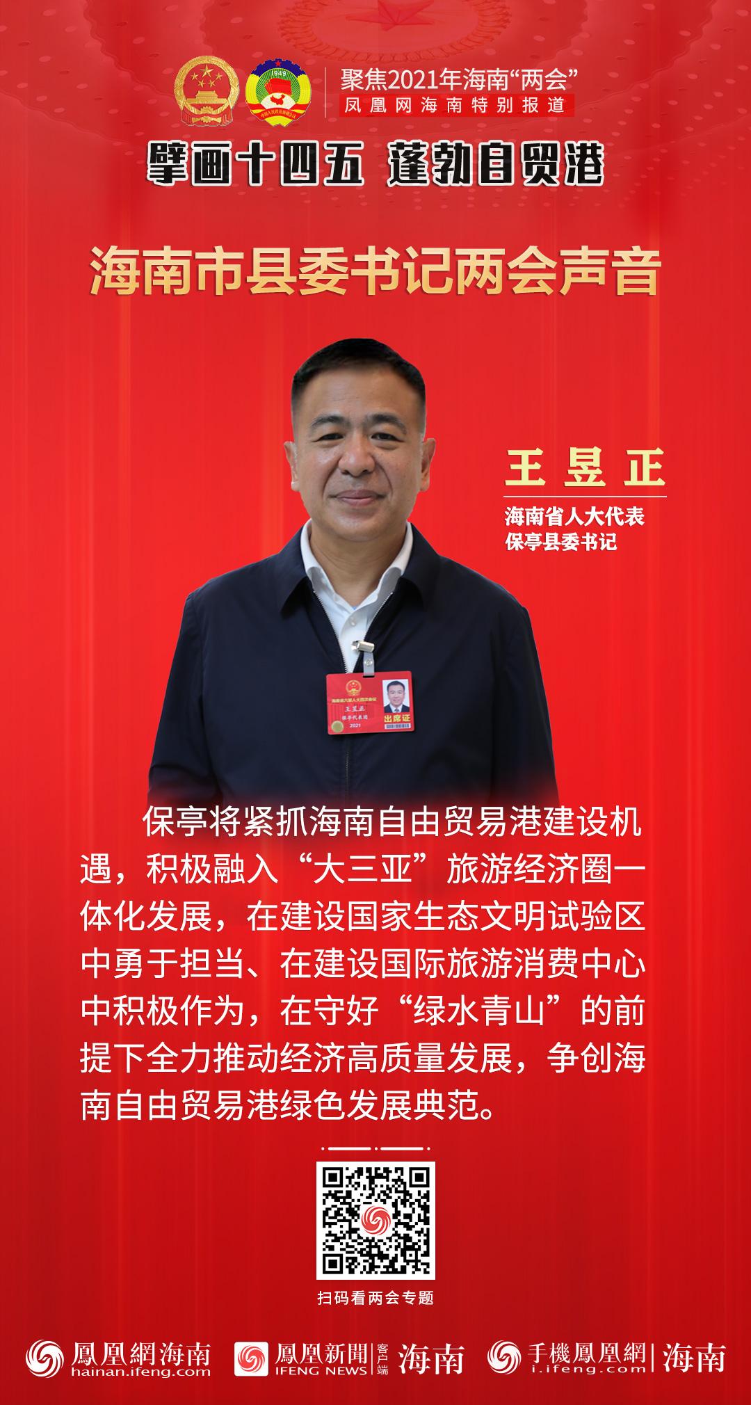 2021海南两会手机海报│保亭县委书记王昱正:争创海南自由贸易港绿色发展典范