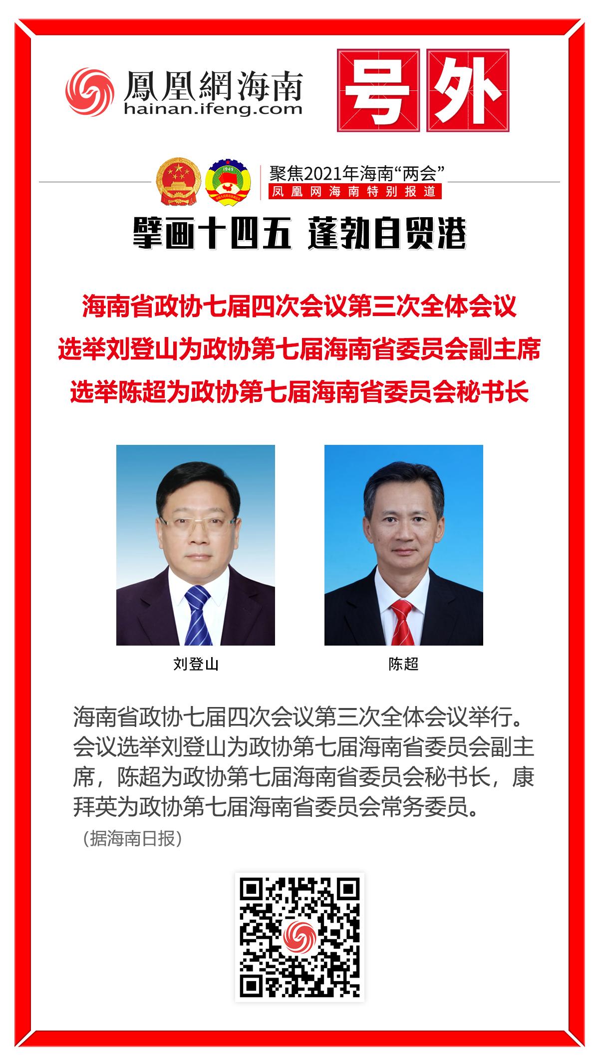 刘登山当选政协第七届海南省委员会副主席 陈超当选政协第七届海南省委员会秘书长