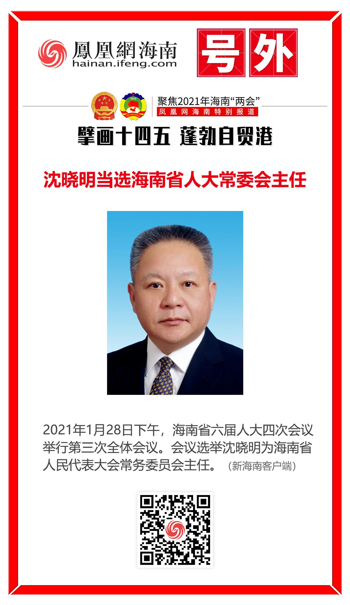 沈晓明当选海南省人大常委会主任