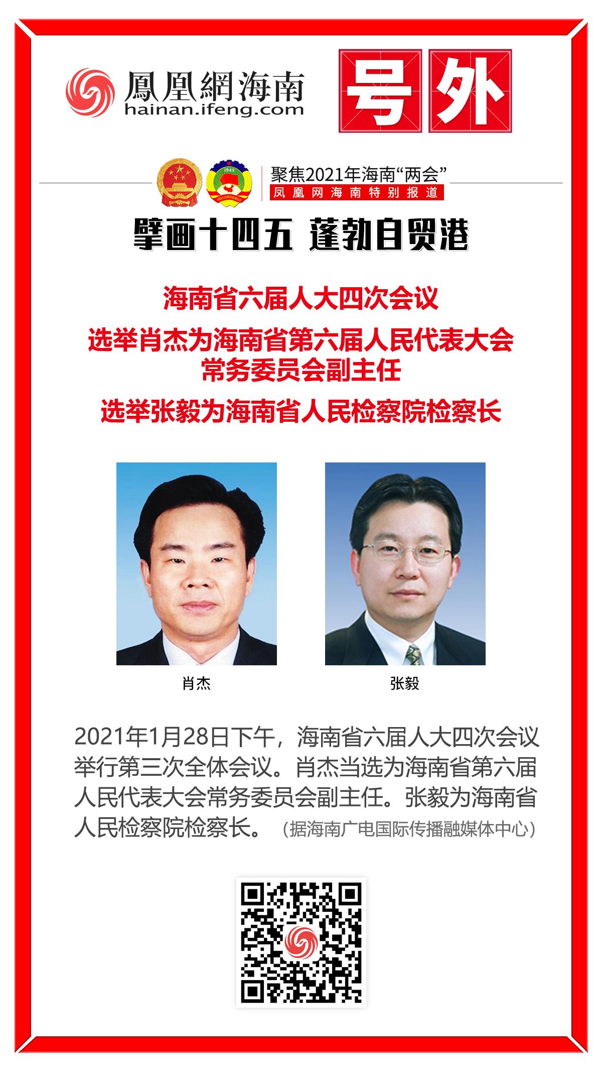 肖杰当选海南省第六届人民代表大会常务委员会副主任 张毅当选为海南省人民检察院检察长