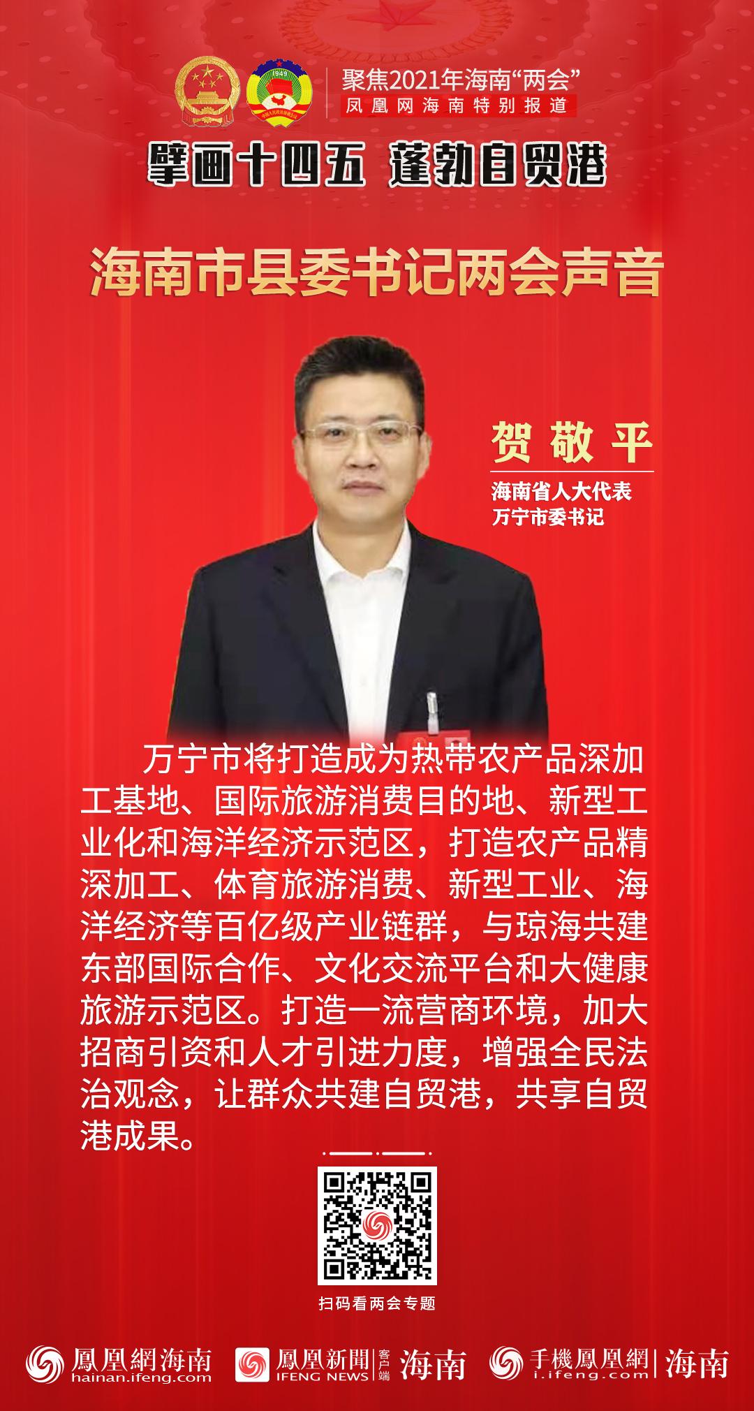 2021海南两会手机海报│万宁市委书记贺敬平:打造百亿级产业链群