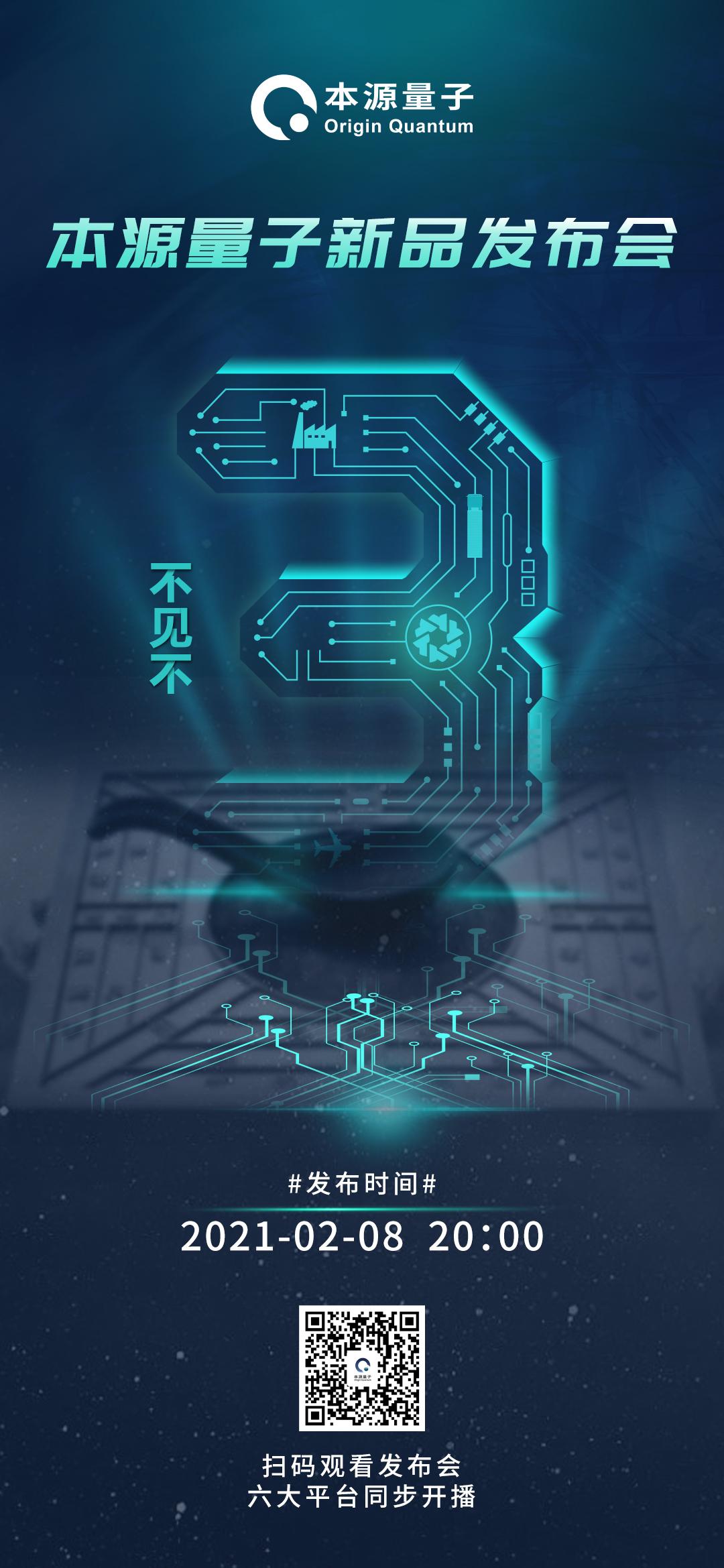 中国首个量子计算机操作系统即将亮相  请查收这封来自量子计算世界的邀请函!