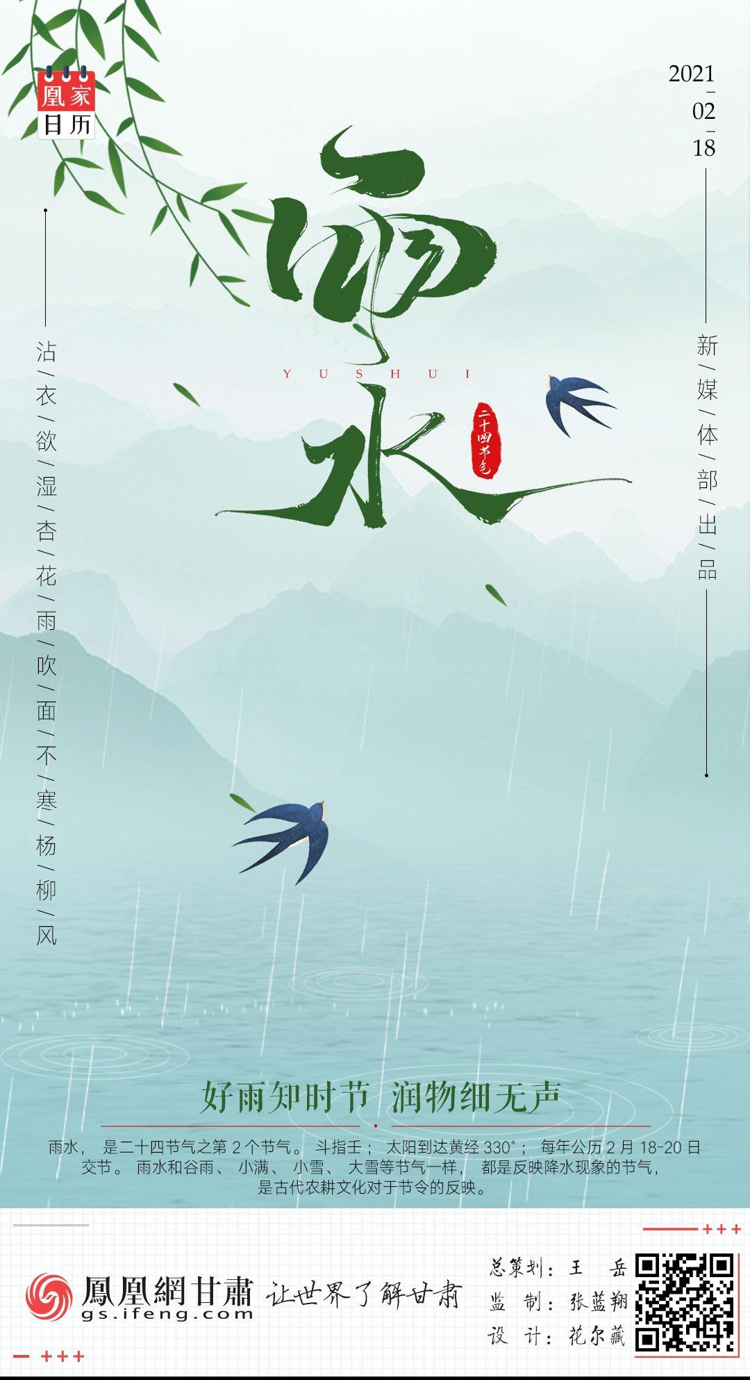 凰家日历丨雨水
