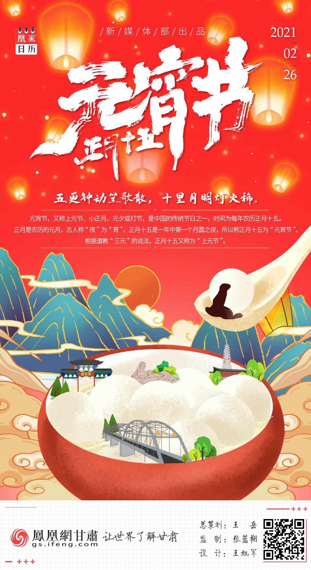凰家日历丨元宵节