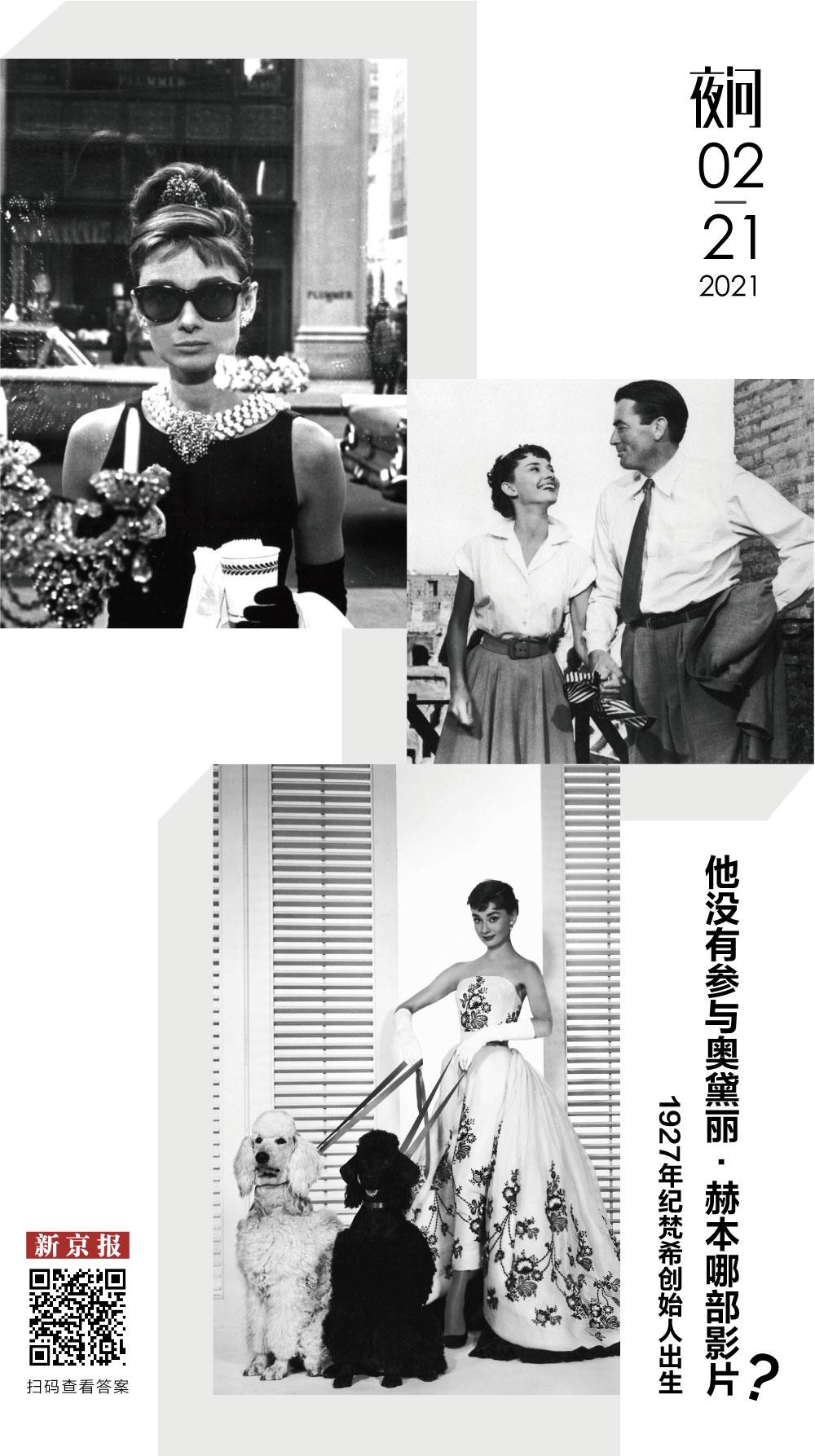 从纯真到时尚,奥黛丽·赫本只因有了他